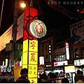 2014 台北大同 寧夏夜市