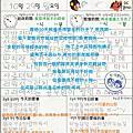 小小孩崔瑩日記