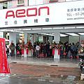 高雄-東霖車業展示中心啟用儀式