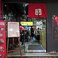 台北。樂麵屋(西門店)
