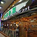Day2 香港。翠華餐廳(尖沙咀)