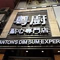 Day3 香港。粵廚點心專門店(尖沙咀)