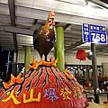 新竹。火山爆發雞