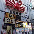Day1 日本新宿。蟹道樂
