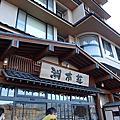Day4 河口湖湖南莊 溫泉旅館
