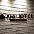 Day1 日本岡山住宿。APA HOTEL