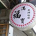 新竹東區。滿福寶炭烤吐司 (早餐/早午餐)