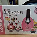 卡娜赫拉 x 澳洲 Cooksclub 天然水果冰淇淋機