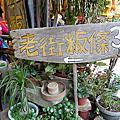 新竹。北埔老街吃美食