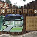 新竹景點。竹東林業展示館
