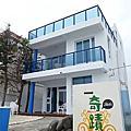 澎湖白沙。吉貝奇蹟旅店