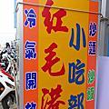 澎湖吉貝。紅毛港小吃部