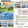 晉領號-賞鯨團