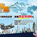 20100310金僑獎