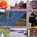 日本全國兒童樂園