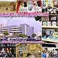 沖繩新都心SAN A