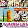 日本雜貨passport