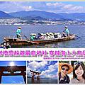 嚴島神社 櫓槳船
