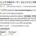 amazon jp購物攻略
