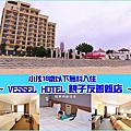 全日本VESSEL HOTEL