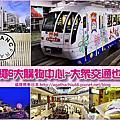 沖繩搭大眾交通去購物