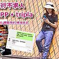 免費預訂APP Tripla
