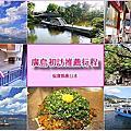 廣島初訪行程