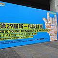 2010 0522 新一代設計展