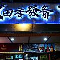 2010/08--台北--田季發爺--吉林店