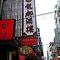 2010/08--台北--龍都酒樓