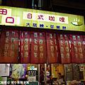 公館 田口山日式咖哩