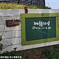 2010/01/16 苗栗通霄 100號牧場