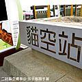 2010/08/01 二訪貓空纜車