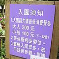 2014 台北.陽明山.奧萬大.楓葉林( 北部賞楓二 )
