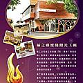 橘之鄉蜜餞觀光工廠榮獲經濟部頒發之「優良觀光工廠」。