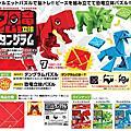 【扭蛋】恐龍立體七巧板