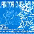 【魂商店限定】LBB 09 騎士鋼彈-三神器版 傳說巨人篇 Ver.
