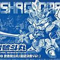 【魂商店限定】BB戰士 LEGEND 武者號斗丸 最終決戰版