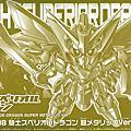 【日本會場限定】BB戰士 LEGEND 騎士超越之龍 超金屬Ver.