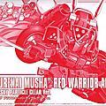 SD驚異紅戰士
