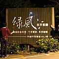 2011 0227 綠風草原餐廳