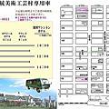 20140715-18JapanFuranoBiei