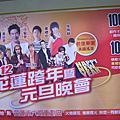 花蓮迎接2012 -day1 (12/31)
