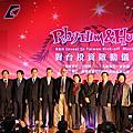 2011.12.30 R&H對台啟動儀式