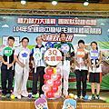 104.07.22體育署全國高中生趣味體能競賽記者會