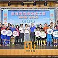 105.07.01宜花東足球希望工程記者會
