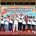 2016.12.03全國高中職學生趣味競賽