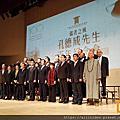 2019孔德成先生百年紀念會