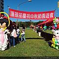 2020/09/23 林口長庚  護理部中秋節園遊會