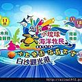 小琉球海洋牧民活動